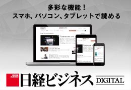 日経ビジネスDigital(月払い)