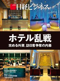 日経ビジネス最新号