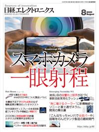日経エレクトロニクス表紙