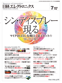 日経エレクトロニクス