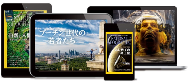 ナショナル ジオグラフィック電子版 月ぎめプラン【雑誌購読者向け】