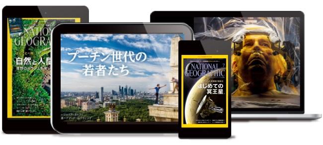 ナショナル ジオグラフィック電子版 月ぎめプラン