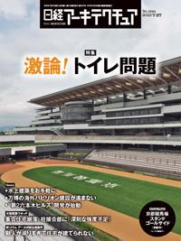 日経ア-キテクチュア表紙
