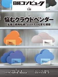 日経コンピュ-タ