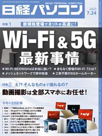 日経パソコン表紙