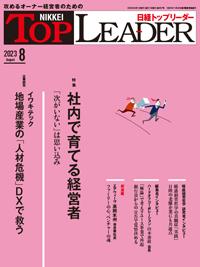 日経トップリーダー