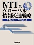 NTTのグローバル情報流通戦略