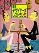 東京デザイナーズレストラン5