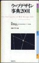 ウェブデザイン事典2001