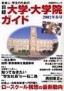 社会人・学生のための日経大学・大学院ガイド2002年春号