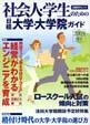 社会人・学生のための日経大学・大学院ガイド2003年春号