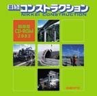 日経コンストラクション縮刷版CD-ROM2003