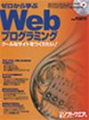 ゼロから学ぶWebプログラミング