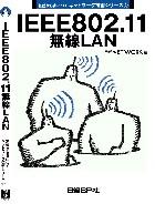 IEEE802.11無線LAN