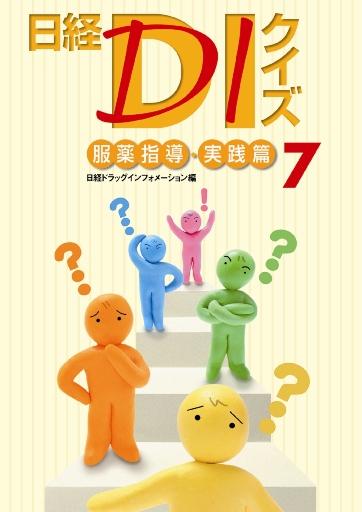 日経DIクイズ 服薬指導・実践篇 7