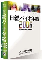 日経バイオ年鑑2006