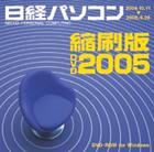日経パソコン縮刷版DVD2005 ハードディスク対応版