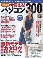 2006夏 今買える!パソコン300