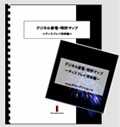 デジタル家電・特許マップ-ディスプレイ技術編 【改定特価】