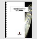 情報家電・業界変革マップ‐テレビ・携帯電話編 【改定特価】
