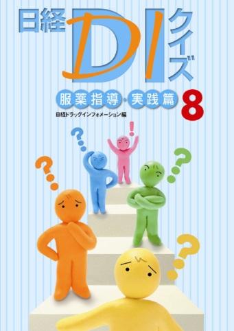 日経DIクイズ 服薬指導・実践篇 8