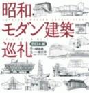 昭和モダン建築巡礼/西日本編