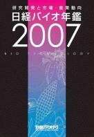日経バイオ年鑑2007
