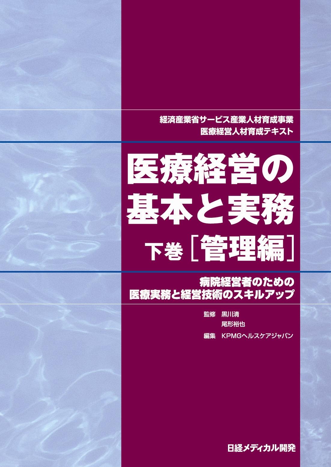 医療経営の基本と実務 下巻 管理編