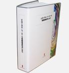 LCDパネル・メーカーの事業戦略研究2007 書籍版 【改定特価】
