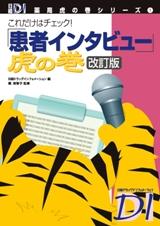 「患者インタビュー」虎の巻 改訂版