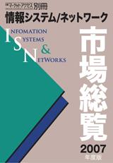 情報システム/ネットワーク市場総覧2007年度版