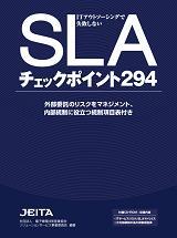 ITアウトソーシングで失敗しない SLAチェックポイント 294