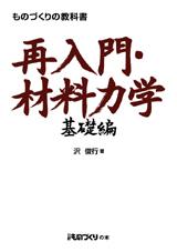 ものづくりの教科書 再入門・材料力学 基礎編
