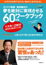 カリスマ教師 原田隆史の 夢を絶対に実現させる60日間ワークブック