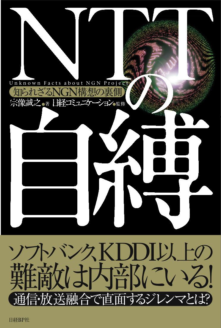 NTTの自縛