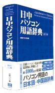 日中パソコン用語辞典 改訂三版