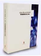 LCDパネル・メーカーの事業戦略研究2008【改定特価】