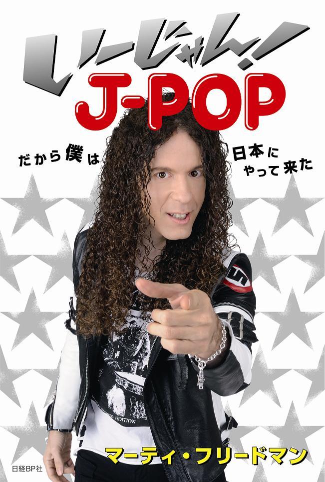 い~じゃん!J-POP だから僕は日本にやって来た