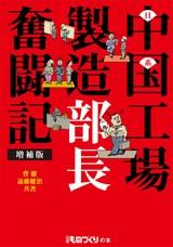 日系中国工場製造部長奮闘記 増補版