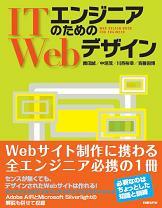 ITエンジニアのためのWebデザイン