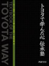トヨタで学んだ心 伝承塾 【チーム編】強いチームで輝く社員の条件