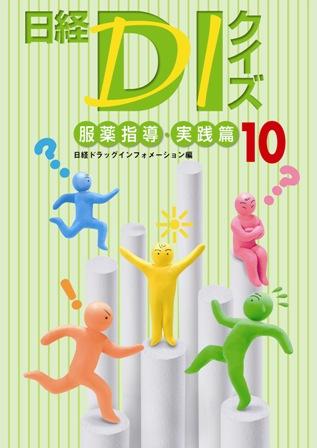 日経DIクイズ 服薬指導・実践篇 10