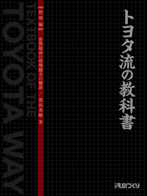 トヨタ流の教科書【管理編】世界最高の管理能力の秘訣