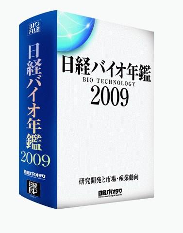 日経バイオ年鑑2009