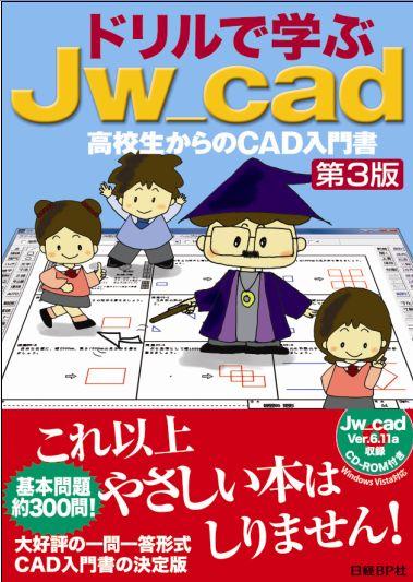 ドリルで学ぶJw-cad 第3版