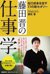 藤田晋の仕事学 -自己成長を促す77の新セオリー-