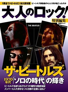 大人のロック!特別編集 ザ・ビートルズ1970年代「ソロの時代」の輝き