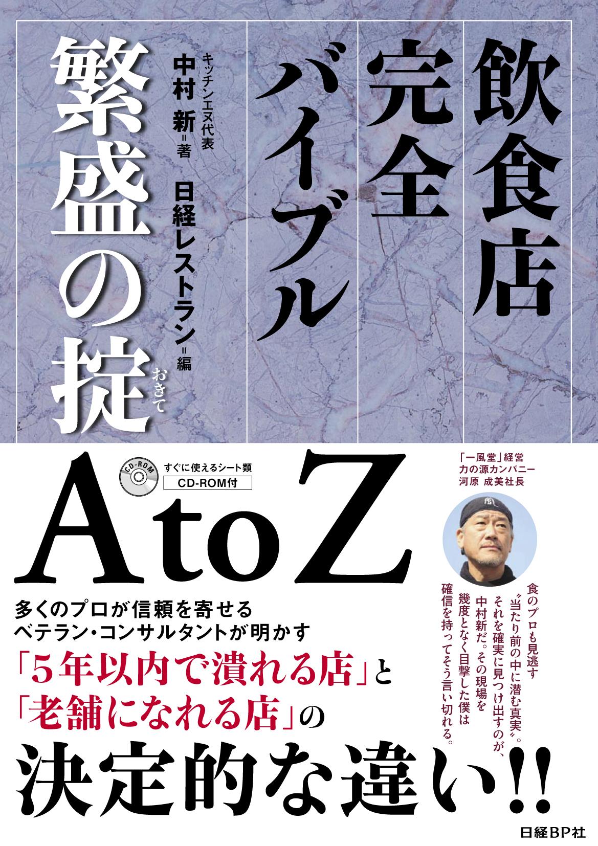 繁盛の掟 AtoZ