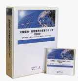 太陽電池・発電業界の変革シナリオ2009 書籍版【改定特価】