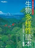 生物多様性読本